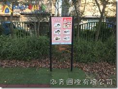 桃園市楊梅區瑞埔國小 106年度體育及遊戲設備修繕更新工程