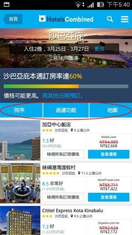 Hotelscombined 訂房網站與APP (15)