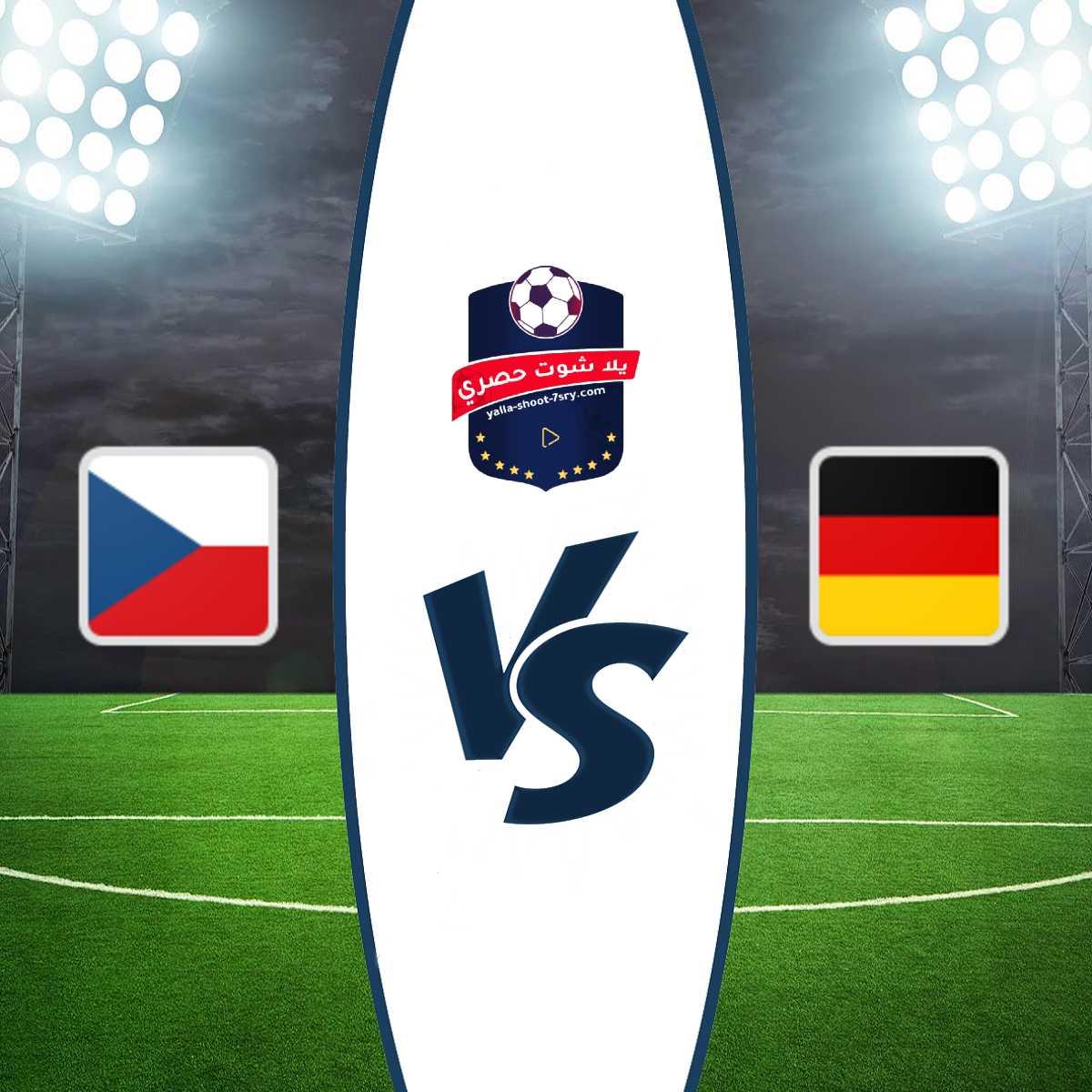 مشاهدة مباراة ألمانيا والتشيك