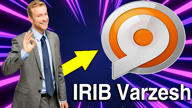 IRIB Varzesh TV Channel on  Satellite frequency 2021 Badr & Intelsat