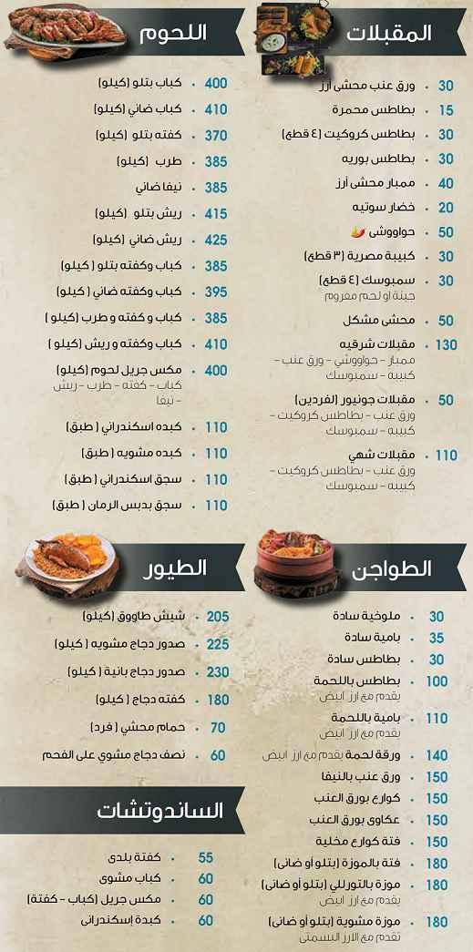 اسعار مطعم الصباحي