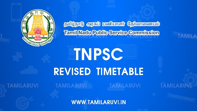 TNPSC Departmental Exams Revised Time Table 2021