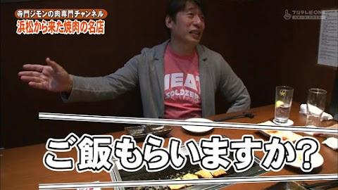 寺門ジモンの肉専門チャンネル #31 「大貫」-0500.jpg
