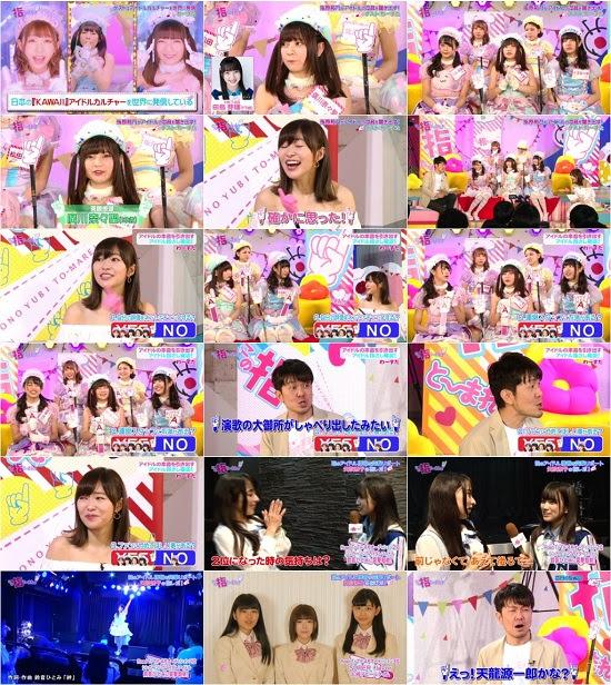 (TV-Variety)(720p+1080i) この指と~まれ! ep04 170526