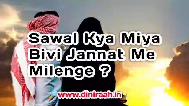 Sawal Kya Miya Bivi Jannat Me Milenge ?