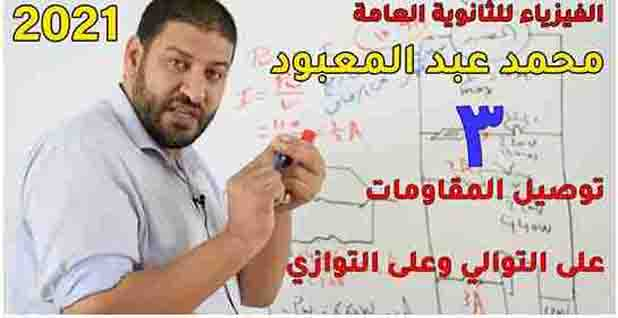 شرح توصيل المقاومات في الفيزياء على التوالي وعلى التوازي المحاضرة الثالثة للصف الثالث الثانوي 2021 للأستاذ محمد عبد المعبود