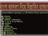 বাংলা ব্যাকরণ নিয়ে বিস্তারিত হ্যান্ডনোট - PDF Download