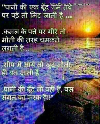 Hindi Quotes Wallpaper For Facebook
