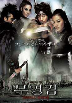 Shadowless Sword - Vô Ảnh Kiếm