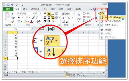 在 Excel 中選擇圖示為漏斗的排序功能