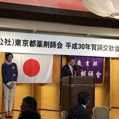 20180118東京都薬剤師会賀詞交歓会-02.jpg