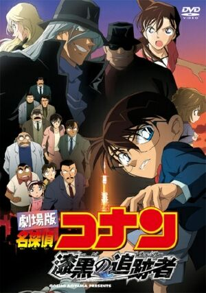 Detective Conan Movie 13: The Raven Chaser- Detective Conan Movie 13: The Raven Chaser