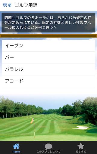 無料运动Appのゴルフクイズ-ゴルフのプレイやゴルフの観戦の基礎知識がわかる|記事Game