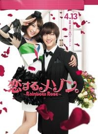 Rainbow Rose - Love Mahjong - Cầu vòng hoa hồng
