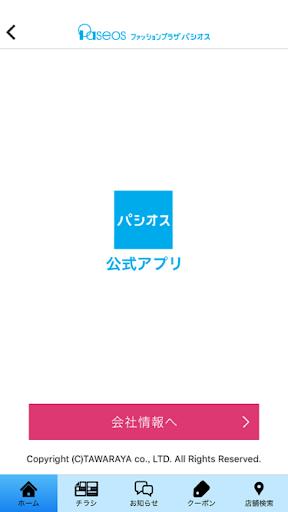 u30d1u30b7u30aau30b9 1.4.1 Windows u7528 2