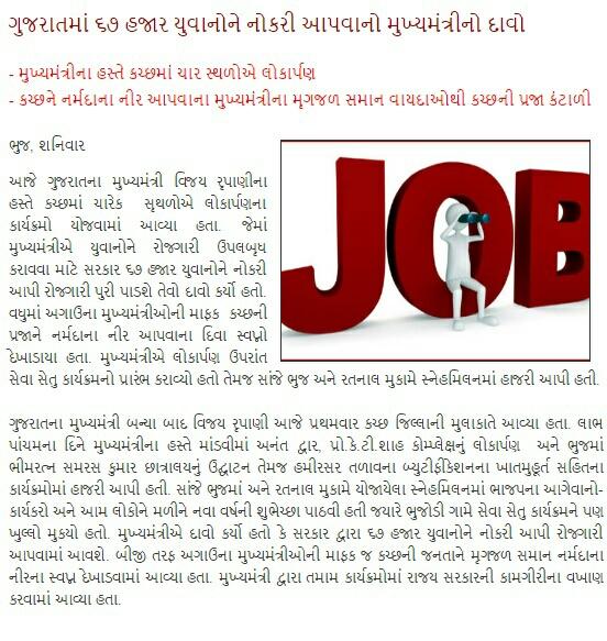 goverment job news