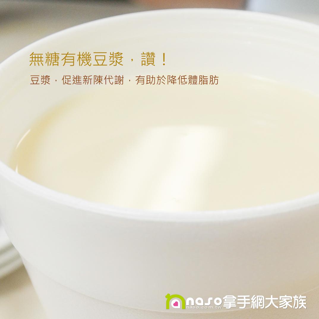 【naso開箱文】如何分辨 加拿大DG有機黃豆和非基改黃豆,蛋白質高豆漿就好喝!