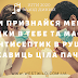 Старі хіти на новий лад - Весна 2020)