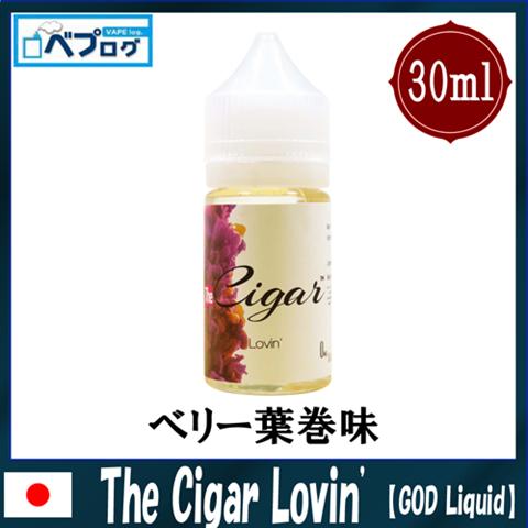 08040951 5983c5212218b thumb%255B2%255D - 【リキッド】GOD Liquid(ゴッドリキッド)ブランドより「The Cigar Chillin'(ザ・シガーチリン)」「The Cigar Smokin'(ザ・シガースモーキン)」「The Cigar Lovin'(ザ・シガーラビン)」3本レビュー!【国産】