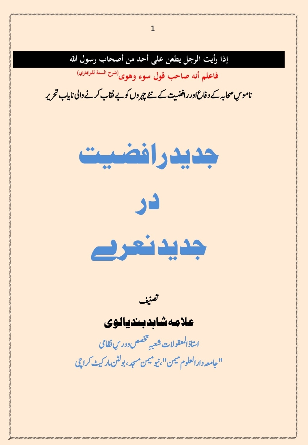 Jadeed Rafziyyat Dar Jadeed Nare / جدید رافضیت در جدید نعرےby مولانا مفتی شاہد بندیالوی