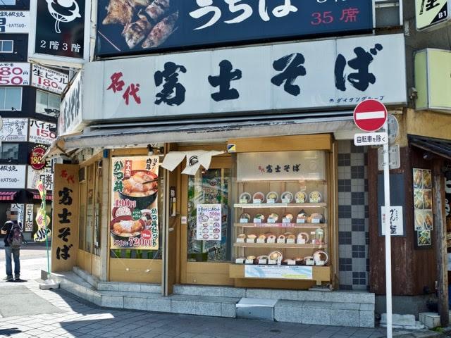 富士そば渋谷道玄坂店の外観