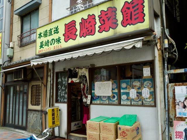 長崎菜館(八丁堀)のお店の外観