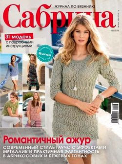 Читать онлайн журнал<br>Сабрина (№6 Июнь 2016)<br>или скачать журнал бесплатно