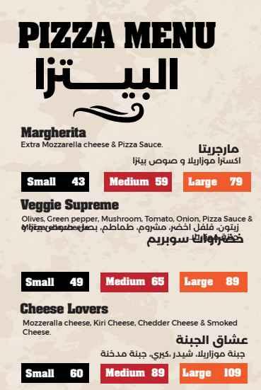 منيو مطعم دبل ديز بيتزا 1
