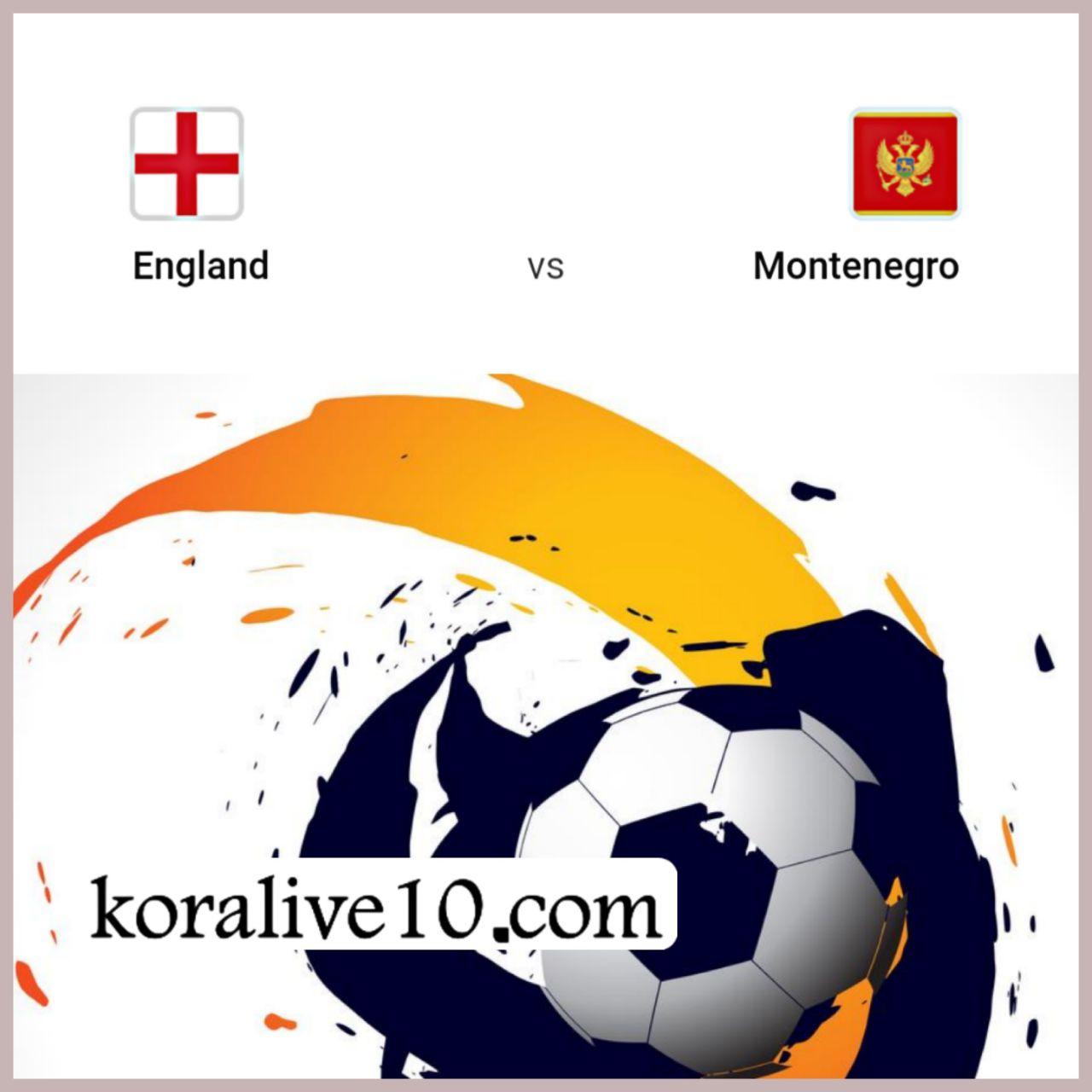 موعد مباراة إنجلترا والجبل الأسود في التصفيات المؤهلة ليورو 2020 | كورة لايف
