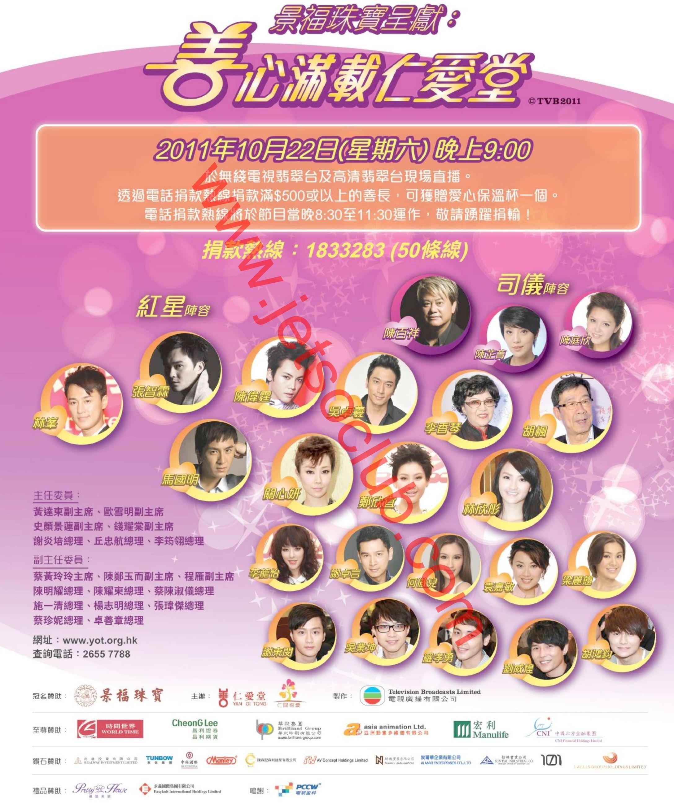 善心滿載仁愛堂(22/10) ( Jetso Club 著數俱樂部 )