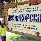 Белогорье - Заповедник лес на Ворскле 029.jpg