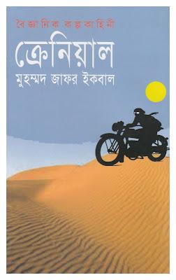 ক্রেনিয়াল - মুহম্মদ যাফর ইকবাল (বইমেলা ২০১৬)