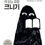 2015년 7월 이달의 그림책 - 책 읽는 유령 크니기