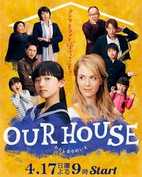 [ドラマ] OUR HOUSE わたしたちのいえ (2016)