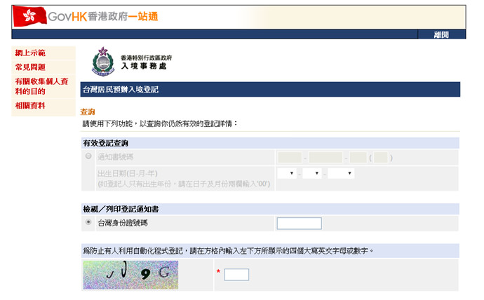 21 香港旅遊 香港入境 台灣居民預辦入境登記 港簽 線上港簽 網路港簽