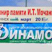 Фоторепортаж первого игрового дня регионального турнира памяти И.Т. Мочаниса