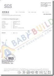 BabyBuild EVA地墊測試報告1