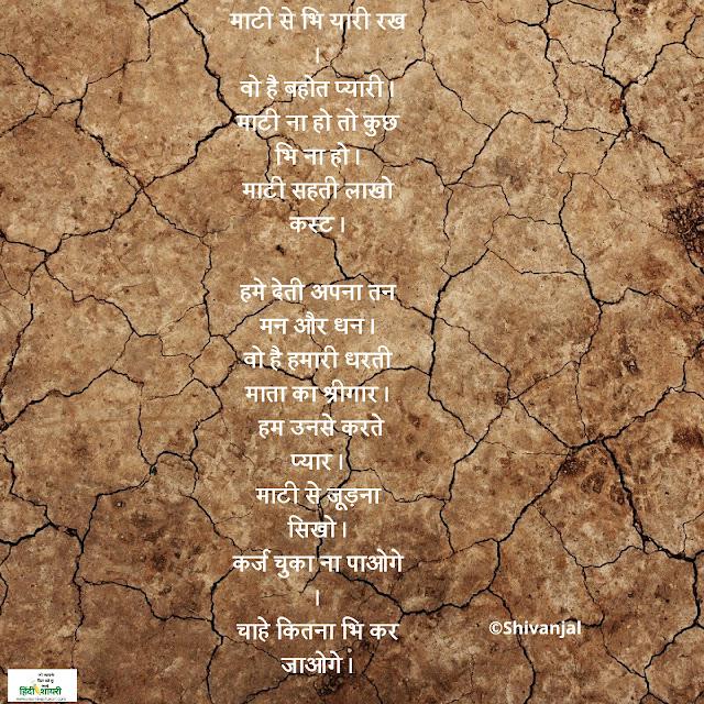 Maati, Mitti, Dhool, Dhooli, Soil Image