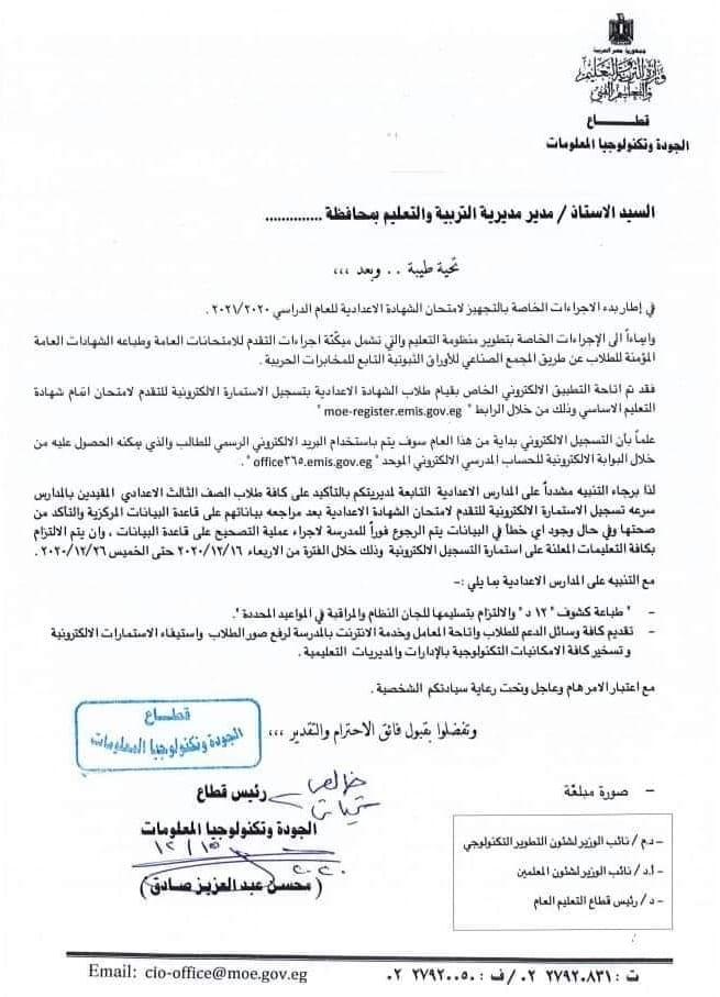 رابط استمارة الشهادة الاعدادية,2021 ,moe-register.emis.gov.eg وزارة التربية والتعليم,moe register emis gov eg