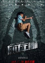 Breathing China Movie