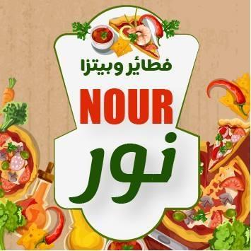 مطعم فطائر وبيتزا نور الاسكندرية