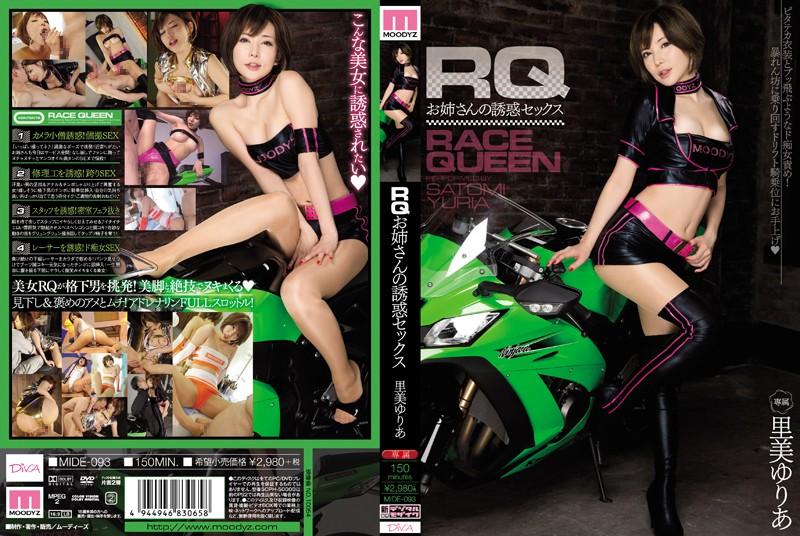 MIDE-093 Satomi Yuria Older Sister Slut Footjob Race Queen