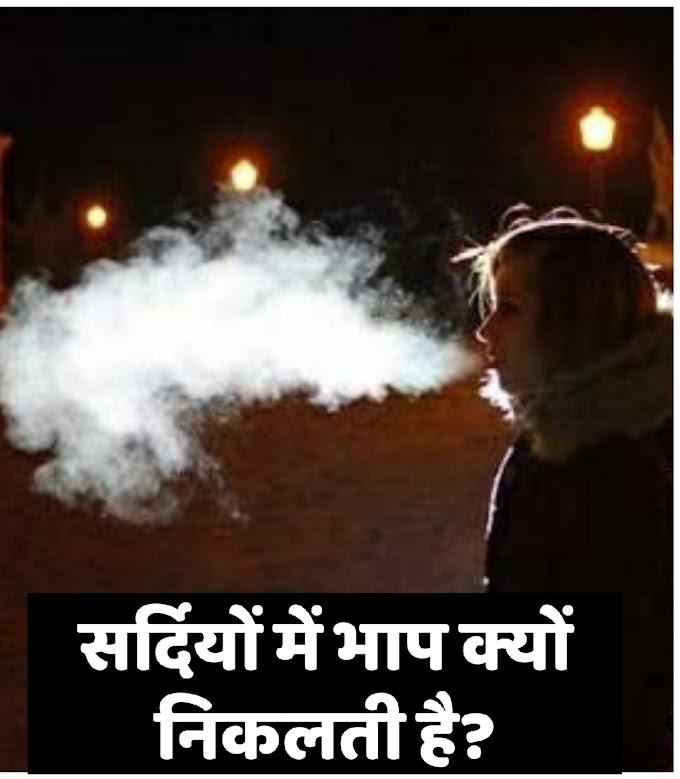 सर्दियों में मुंह से भाप क्यों निकलती है? Why Steam Comes Out Of The Mouth In Winter in hindi?