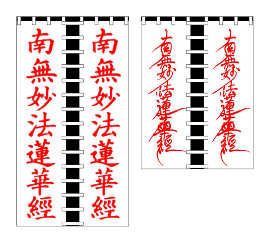 Projet pour 2014 : Hideyoshi Toyotomi - Page 3 Flags_Katoo