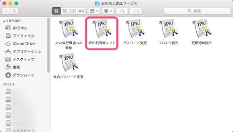 「利用者クライアントソフトVer 3」のインストール後6つのアプリケーションが表示される