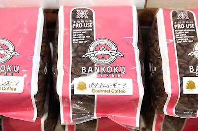 おすすめコーヒー:パプアニューギニア