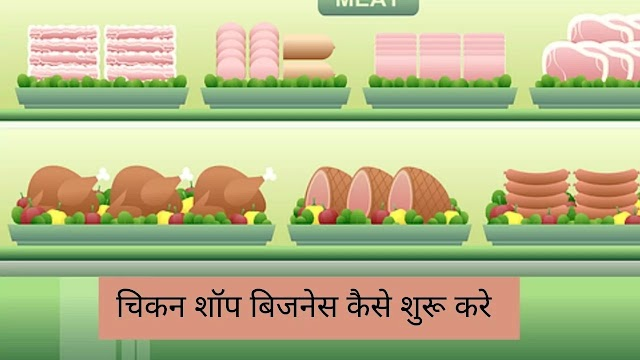chicken shop business की योजना in hindi ?