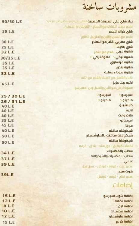 منيو مطعم بيت عزيز 9