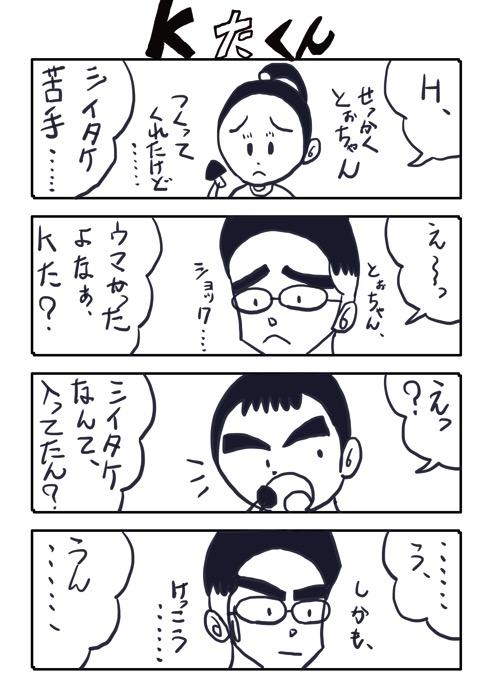 KたくんNo 58