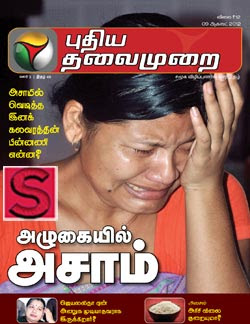 தமிழ் வார/மாத இதழ்கள்: புதியவை - Page 36 PT09082012